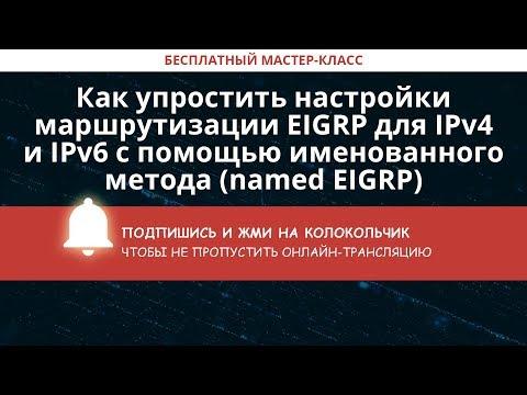 Как упростить настройки маршрутизации EIGRP для IPv4 и IPv6 через именованный метод named EIGRP
