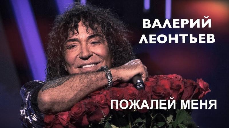 Валерий Леонтьев Пожалей меня
