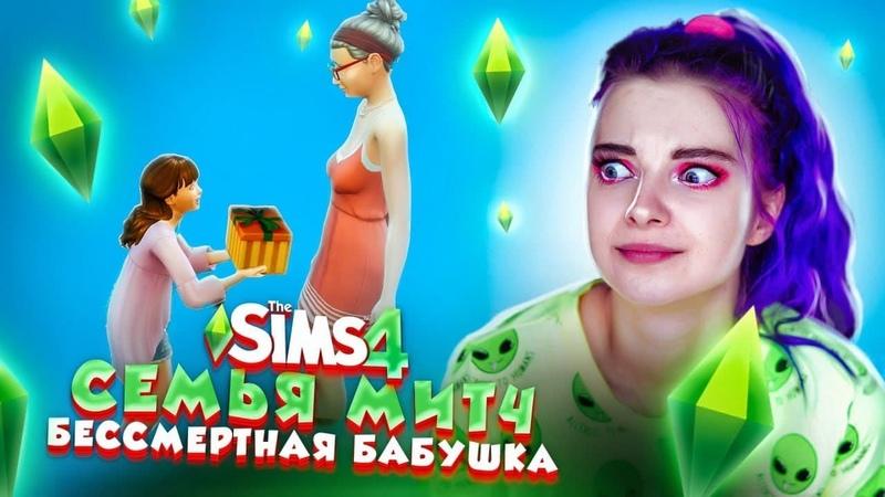 БЕССМЕРТНАЯ БАБУШКА МИТЧ 😲► The Sims 4 СОФИЯ ► СИМС 4 Тилька