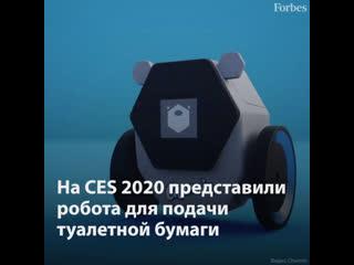 На CES 2020 представили робота для подачи туалетной бумаги