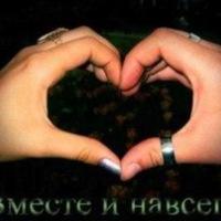 Я Люблю Тебя:*