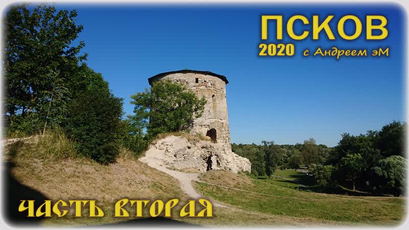 Псков 2020 часть вторая
