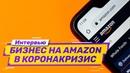 Бизнес на Amazon в коронакризис. Разбор ситуации и тенденции. Интервью с Виктором Чернухиным