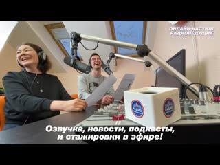 Набор радиоведущих в Федеральную Школу Радио