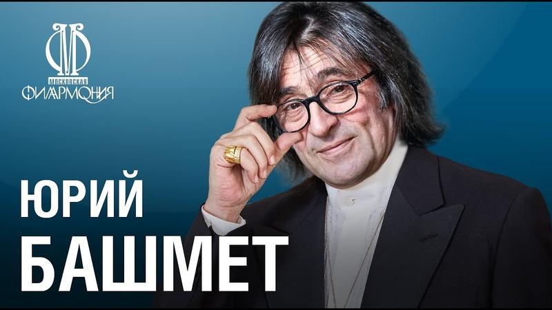 «Домашний сезон». Концерты без публики. Юрий Башмет Yuri Bashmet. Concerts without an audience