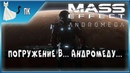Mass Effect: Andromeda ► Погружение в Андромеду 38 [БЕЗУМИЕ]