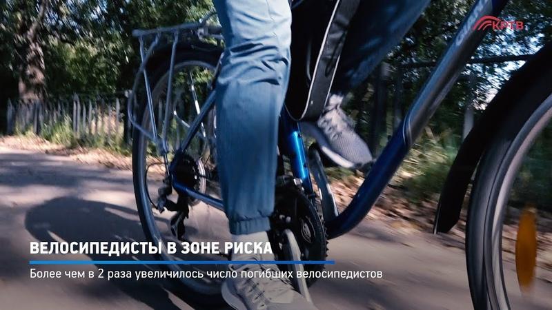 КРТВ Велосипедисты в зоне риска