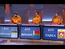 Своя игра. Либер - Карпук - Сморщков (20.10.2013)
