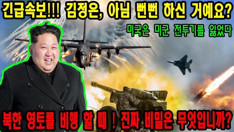 긴급속보 김정은, 아님 뻔뻔 하신 거예요 미국은 미군 전투기를 잃었다...
