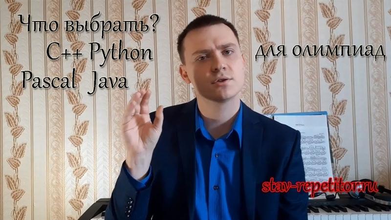 На каком языке программирования писать олимпиаду? Python C Java Pascal.Советы для олимпиадников