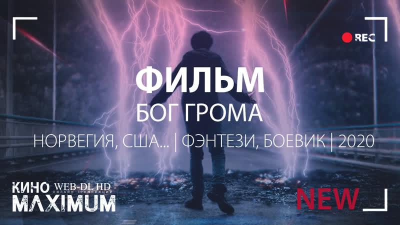 Кино Бог грома 2020 MaximuM