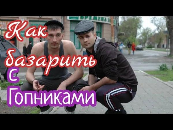 КАК БАЗАРИТЬ С ГОПНИКАМИ_Деревенские авторитеты))