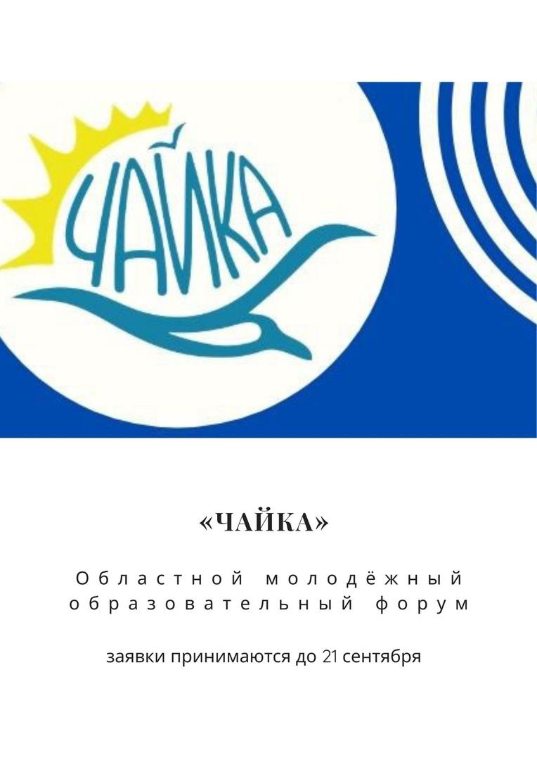 Областной молодежный образовательный форума «Чайка»  08.09.20
