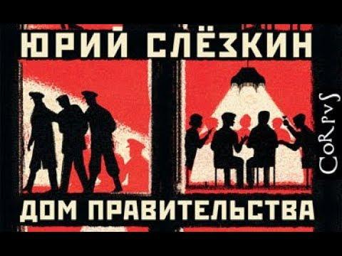 Презентация книги Юрия Слезкина Дом правительства Сага о русской революции