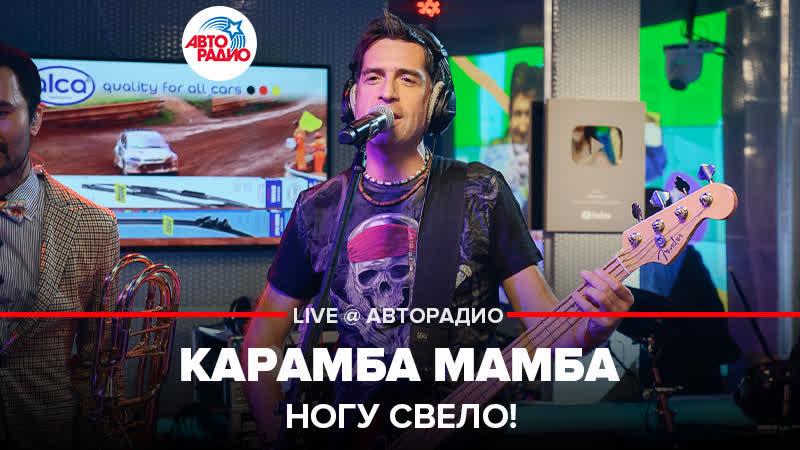 🅰️ @Nogu Sveló Карамба Мамба LIVE @ Авторадио