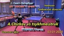Tsykhmeistruk vs TTSPORT forum table tennis BATTLE 03.01.2020