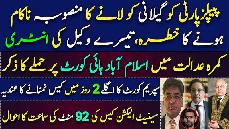 PPP is afraid of Failure of Gillani in Senate Election IHC Lawyers Attack Siddique Jaan
