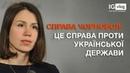 Справа Тетяни Чорновол - репортаж з Печерського суду. Vlog Ірини Геращенко