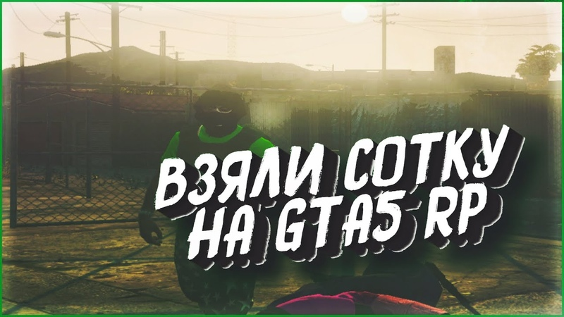 КАК МЫ ВЗЯЛИ ФУЛЛ ГЕТТО GTA 5 RP | DOWNTOWN