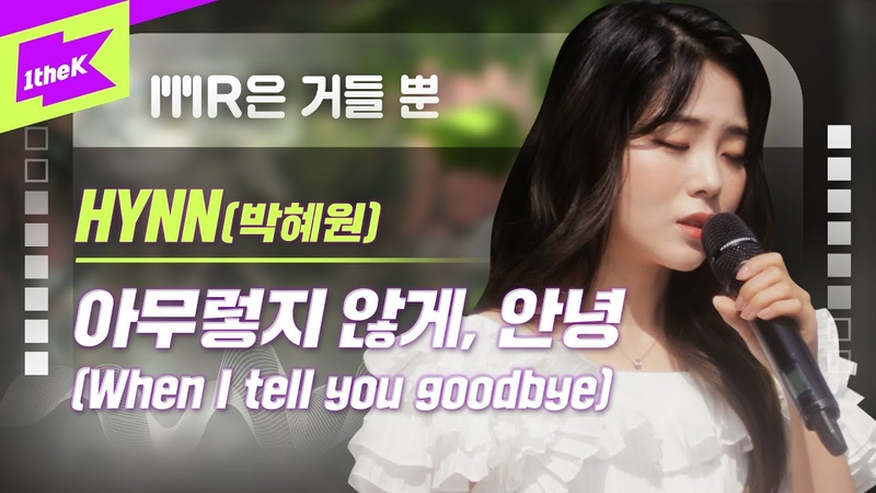 박혜원 아무렇지 않게 안녕 Live HYNN When I tell you goodbye 가사 MR은 거들 뿐 Vocals Only Live LYRICS