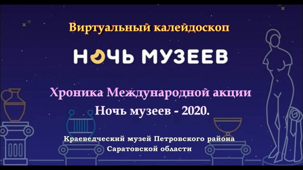 Краеведческий музей Петровска присоединился ко Всероссийской акции «Ночь музеев»