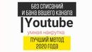 Накрутка просмотров в Ютубе / Как накрутить просмотры Бесплатно / Накрутка без бана