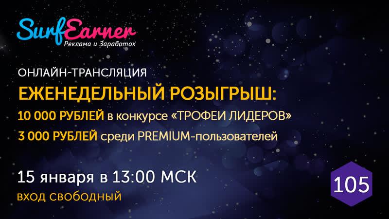 Розыгрыш призов среди PREMIUM №105 Трофеи лидеров 15 01 2021