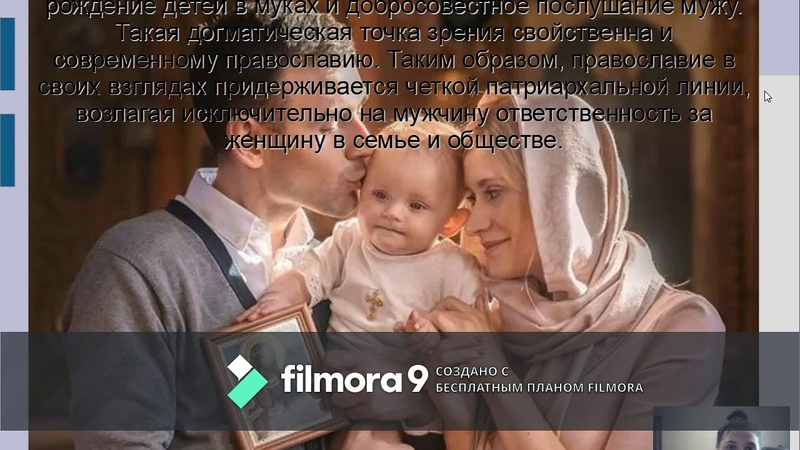 Женщина в духовной и семейной матрице современного православия