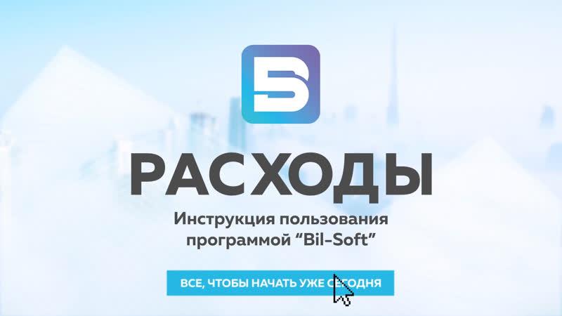 Как работать в программе Bil Soft Модуль Расходы