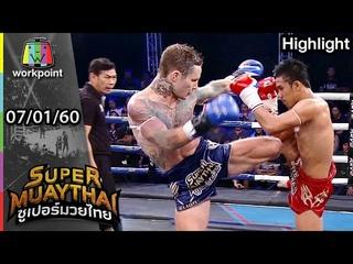 SUPER MUAYTHAI 7 .. 60 Full HD