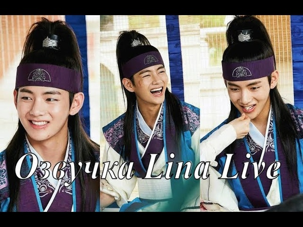Озвучка Live This is 한성 of '화랑 Hwa Rang ' a k a BTS V ^ㅁ^