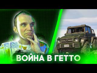 ВОЙНА В ГЕТТО / НОВЫЕ ТАЧКИ / Денчик стримит GTA 5 RP
