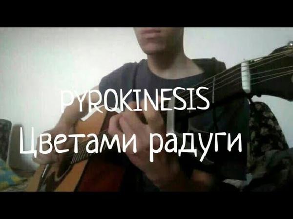 Pyrokinesis - цветами радуги, кавер на гитаре, пирокинезис, Guitar cover