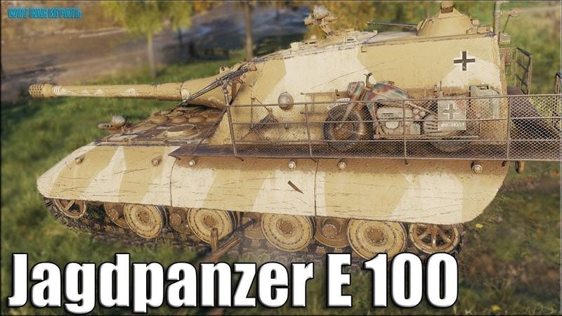 ТОП статист на ЯГЕ Е 100 ✅ World of Tanks Jagdpanzer E 100