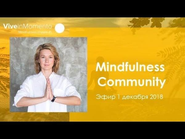 Mindfulness Community. «Сканирование тела»