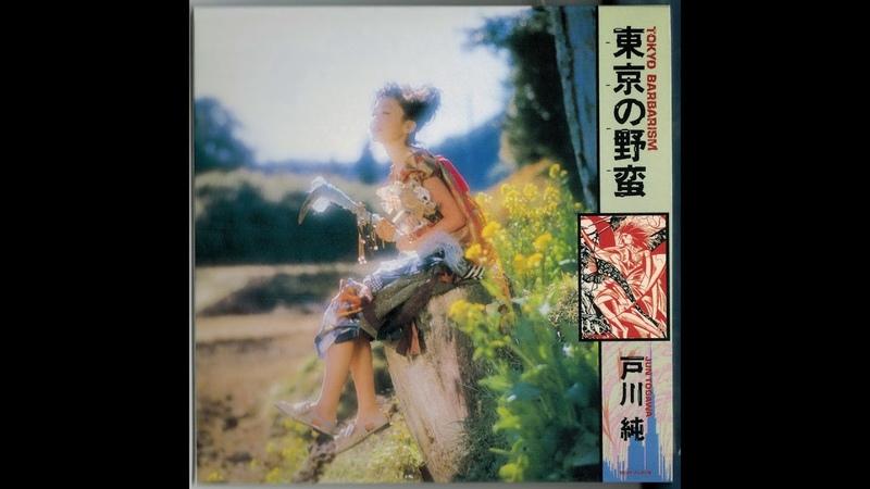 Jun Togawa - Tokyo Barbarism (Tokyo no Yaban) [Full Album]