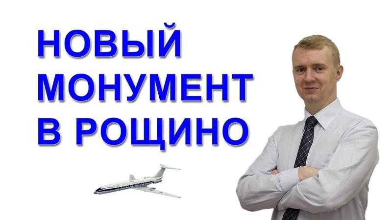 Аэропорт Рощино г Тюмень 2020
