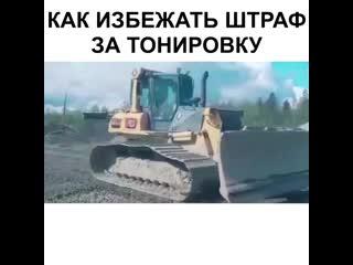 КАК ИЗБЕЖАТЬ ШТРАФ ЗА ТОНИРОВКУ