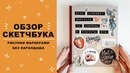 ОБЗОР СКЕТЧБУКА 1 || Рисунки маркерами без карандаша
