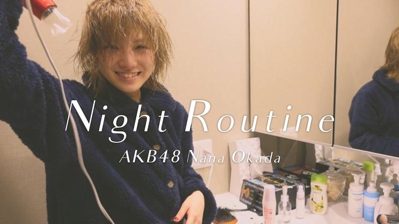 【すっぴん初公開】アイドルのナイトルーティン〜イケメン女子の夜12398
