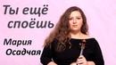 Мария Осадчая - Ты ещё споёшь для конкурса вокалистов от Hellscream Academy и Soyuz Microphones
