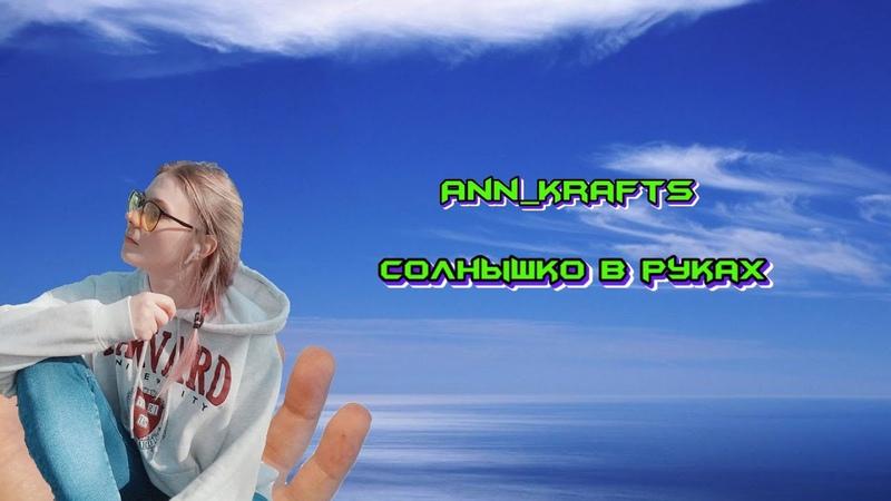 Ann Krafts Demo ДЕМО Солнышко cover