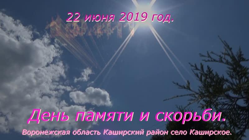 22 июня 2019 год День памяти и скорьби