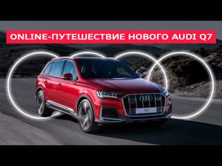 Online-путешествие нового Audi Q7. Серия 5.