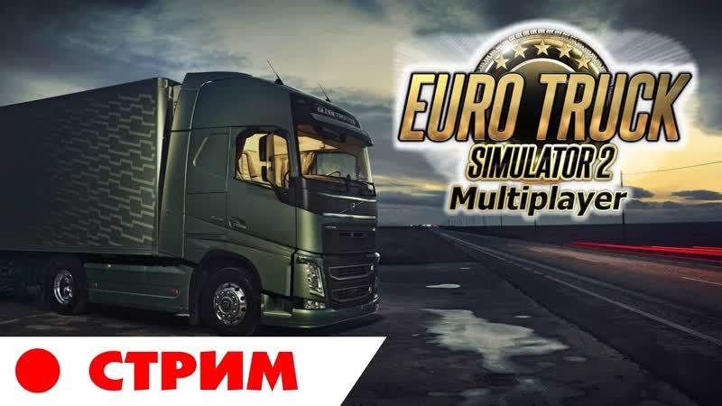 СтримEuro Track Simulator 2Тащим груз 18 2