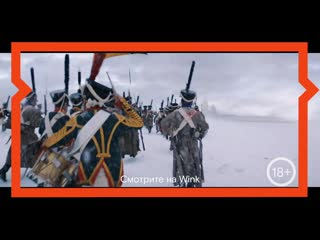 Смотрите Союз спасения в видеосервисе Wink