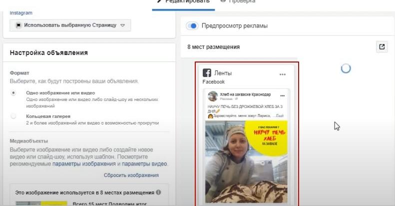 90 рублей лид из таргетированной рекламы для производства хлеба., изображение №9