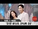 '조선생존기' 강지환(Kang ji hwan) 경수진(Kyung Soo jin) 파트너役, 감독님께 감사 [MD동영상]