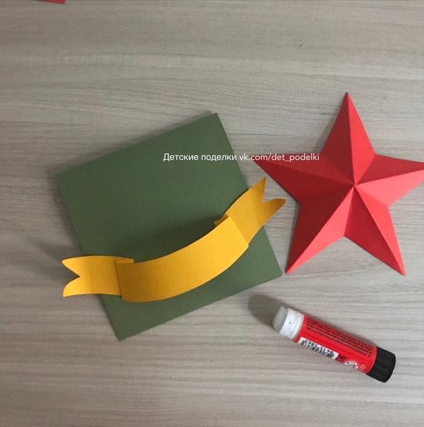 Поделки открытки ко Дню Защитника Отечества «Звезда с лентой» Бумагу для звезды лучше использовать плотную, чтобы держалась