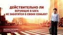 Христианский фильм «ПЕРЕВОСПИТАНИЕ В СЕМЬЕ КОММУНИСТА» (Видеоклип 4/7)